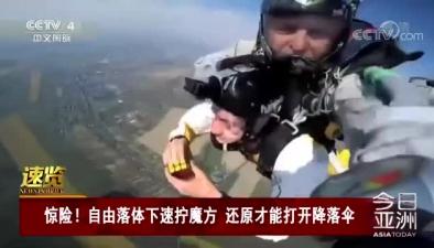 驚險!自由落體下速擰魔方 還原才能打開降落傘