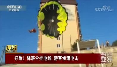 好險!降落傘挂電線 遊客慘遭電擊