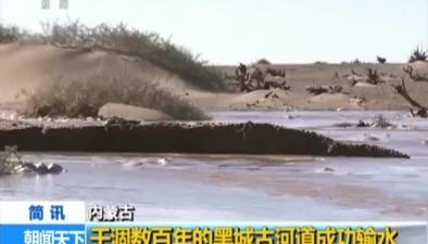 內蒙古:幹涸數百年的黑城古河道成功輸水