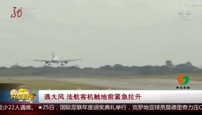遇大風 法航客機觸地前緊急拉升
