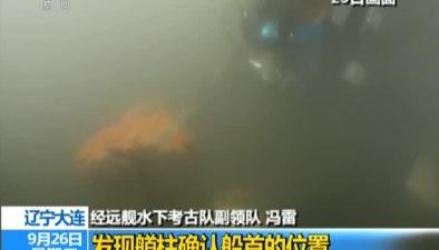 遼寧大連:關注甲午海戰經遠艦水下考古