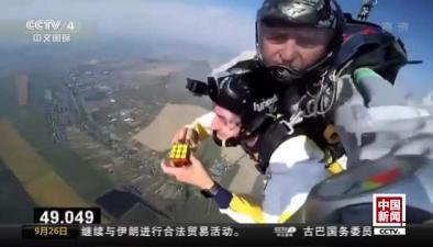 自由落體下速擰魔方 還原才能打開降落傘