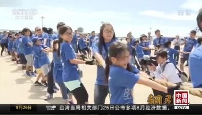 """日本成田機場舉行""""拉飛機""""活動"""