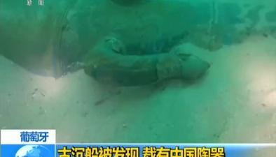 葡萄牙:古沉船被發現 載有中國陶器