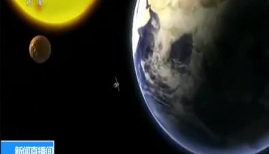 """天宮二號成果揭秘:""""火眼金睛""""換個角度看地球"""