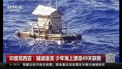 印度尼西亞:隨波逐流 少年海上漂流49天獲救