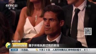 """打破C羅梅西十年壟斷 """"魔笛""""斬獲世界足球先生"""