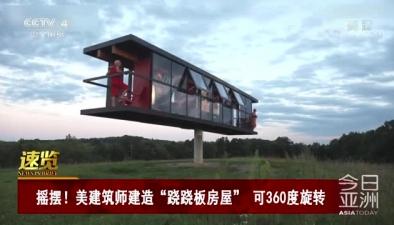 """搖擺!美建築師建造""""蹺蹺板房屋"""" 可360度旋轉"""
