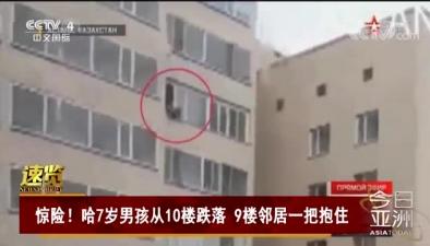 驚險!哈7歲男孩從10樓跌落 9樓鄰居一把抱住