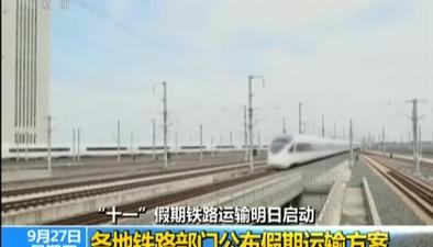 """""""十一""""假期鐵路運輸明日啟動:各地鐵路部門公布假期運輸方案"""