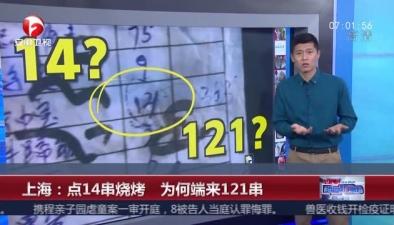 上海:點14串燒烤 為何端來121串