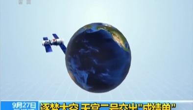 """逐夢太空 天宮二號交出""""成績單"""""""