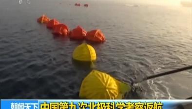 中國第九次北極科學考察返航