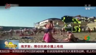 俄羅斯:情侶玩跳傘撞上電線