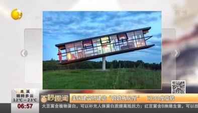 """美國建築師建造""""蹺蹺板房屋"""" 可360度旋轉"""