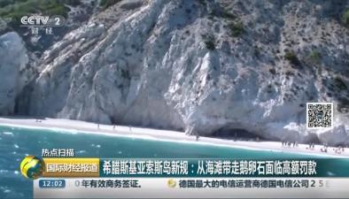 希臘斯基亞索斯島新規:從海灘帶走鵝卵石面臨高額罰款