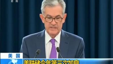美國:美聯儲今年第三次加息