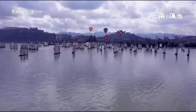 雲南昆明滇池開湖捕撈