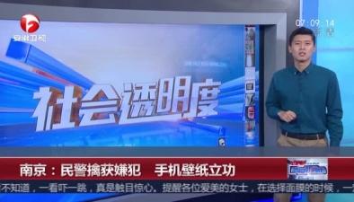 南京:民警擒獲嫌犯 手機壁紙立功