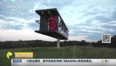 """美建築師建造""""蹺蹺板房屋"""" 可360度旋轉"""