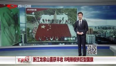 浙江龍泉山喜獲豐收 8噸辣椒拼巨型國旗