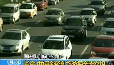 國慶假期臨近·公路:國慶假期全國收費公路免費通行