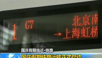 國慶假期臨近·鐵路:國慶假期鐵路運輸正式啟動