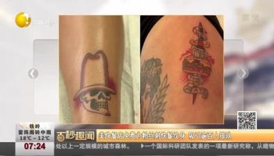 美快餐店免費為粉絲刺快餐紋身 吸引逾百人排隊