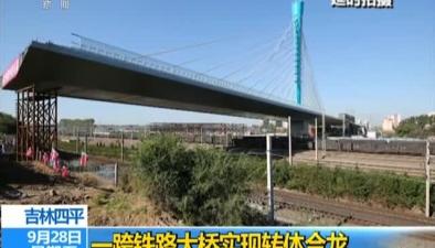吉林四平:一跨鐵路大橋實現轉體合龍