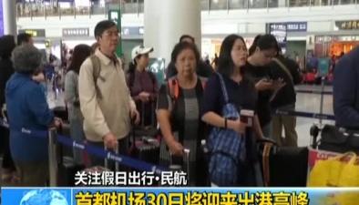 關注假日出行·民航:首都機場30日將迎來出港高峰