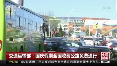 交通運輸部:國慶假期全國收費公路免費通行
