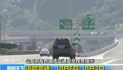 公安部發布國慶交通安全預警提示