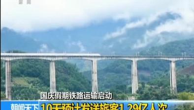 國慶假期鐵路運輸啟動:10天預計發送旅客1.29億人次