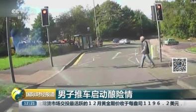 男子推車啟動釀險情