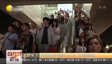 國慶假期鐵路預計發送旅客1.29億人次 10月1日為客流最高峰