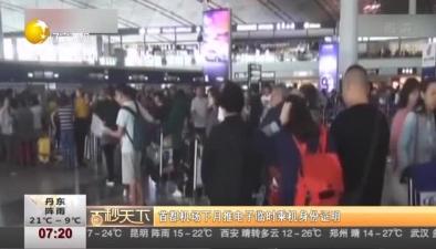 首都機場下月推電子臨時乘機身份證明