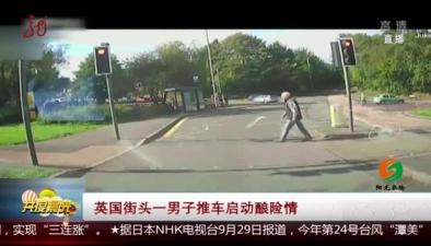 英國街頭一男子推車啟動釀險情