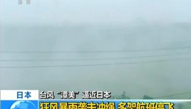 """臺風""""潭美""""逼近日本:狂風暴雨襲擊衝繩 多架航班停飛"""