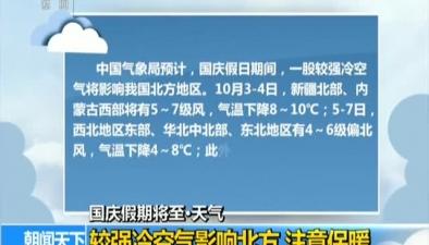 國慶假期將至·天氣:全國大部天氣晴好 總體適宜出行