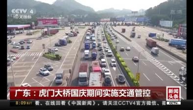 廣東:虎門大橋國慶期間實施交通管控