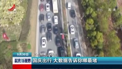 國慶出行 大數據告訴你哪最堵