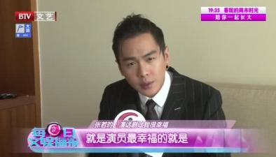 張若昀:演話劇讓我很幸福