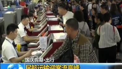 國慶假期·出行:民航運輸迎客流高峰