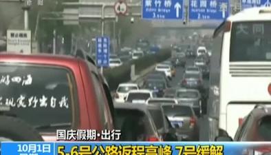 國慶假期·出行:假期公路車流量預計增長10%