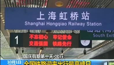 國慶假期第一天·出行:全國鐵路迎來出行最高峰日