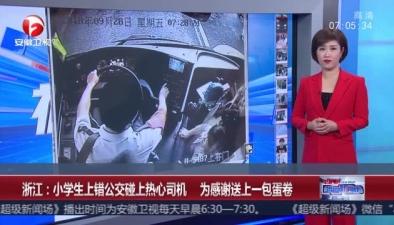 浙江:小學生上錯公交碰上熱心司機 為感謝送上一包蛋卷