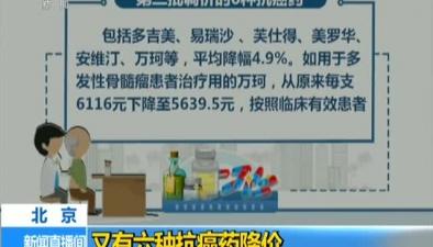 北京:又有六種抗癌藥降價