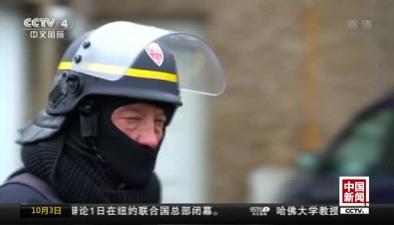 法國警方展開反恐行動 逮捕11人