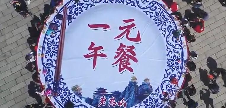 """河南一景區推出""""1元餐"""" 千人品嘗 餐費不少反增"""