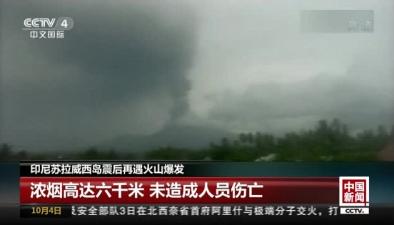 印尼蘇拉威西島震後再遇火山爆發:濃煙高達六千米 未造成人員傷亡